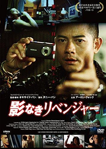 影なきリベンジャー 【DVD】