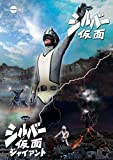 シルバー仮面DVDフルセット(6枚組)