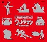 ウルトラマンシリーズ誕生45周年記念 ウルトラマン主題歌大全集