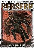 ベルセルク 19 (ヤングアニマルコミックス)