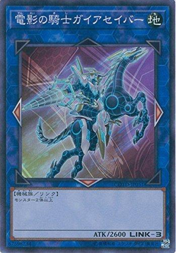 遊戯王OCG 電影の騎士ガイアセイバー スーパーレア COTD-JP051-SR