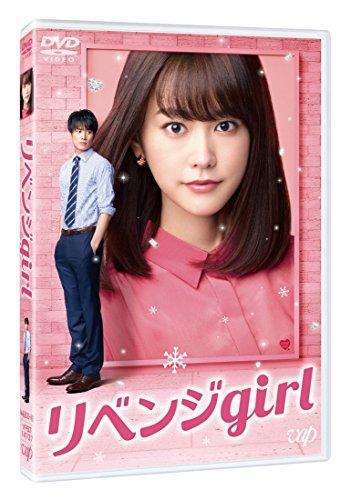 リベンジgirl [DVD]