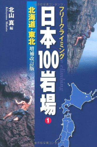 フリークライミング 日本100岩場 1 北海道・東北 増補改訂版