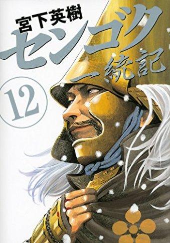 センゴク一統記(12) (ヤンマガKCスペシャル)