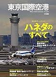 東京国際空港 (イカロス・ムック)