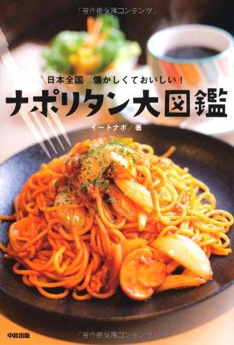 日本全国 懐かしくておいしい! ナポリタン大図鑑