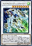 遊戯王/クリスタルウィング・シンクロ・ドラゴン(ウルトラレア)/レアリティ・コレクション-20th ANNIVERSARY EDITION- RC02-JP024