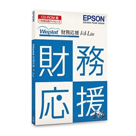 エプソン Weplat財務応援R4 Lite (CD付) Ver.18.1 機能アップ版
