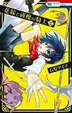 花嫁と祓魔の騎士 2 (花とゆめCOMICS)