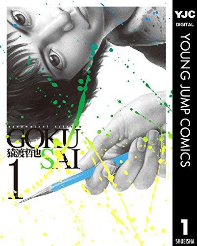 GOKUSAI 1 (ヤングジャンプコミックスDIGITAL)