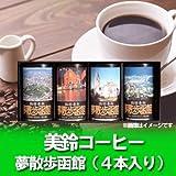 コーヒー ギフト 詰め合わせ 珈琲 ギフト コーヒー 北海道 夢散歩函館 レギュラー 4本 美鈴コーヒー 詰め合わせ ギフト