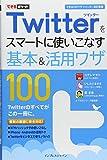 できるポケット Twitterをスマートに使いこなす基本&活用ワザ100  [できる100ワザ ツイッター 改訂新版] -