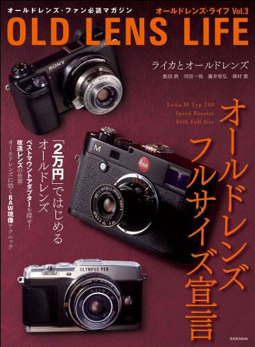 オールドレンズ・ライフ Vol.3 (玄光社MOOK)