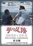 夢の足跡 加藤茂雄×古谷 敏 俳優人生を語る 江の島 岩屋の旅 [DVD]