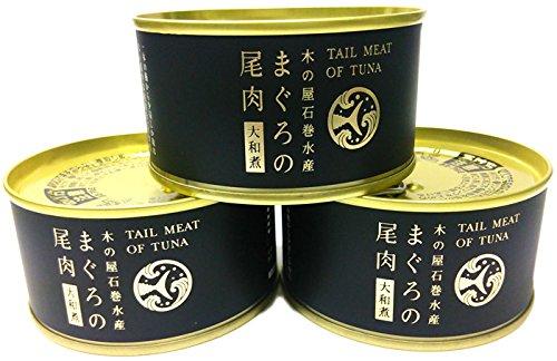 木の屋 石巻水産 まぐろ尾肉 大和煮缶詰 T2(170g) 3缶