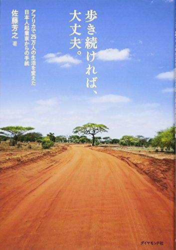 歩き続ければ、大丈夫。---アフリカで25万人の生活を変えた日本人起業家からの手紙
