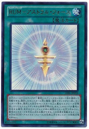 遊戯王/第8期/7弾/LVAL-JP059UR RUM-アストラル・フォース【ウルトラレア】