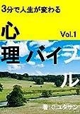 【3分で人生が変わる心理バイブル】Vol.1〜ザイオンス効果の正しい活用方法