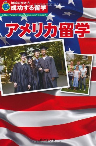 A 成功する留学 アメリカ留学 (地球の歩き方 成功する留学)