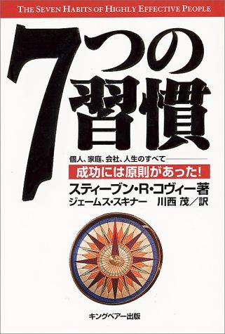 7つの習慣-成功には原則があった! 【徹底解説】平成で売れた人気のベストセラー実用書ベスト30を公開!読んでおくべきオススメの本!