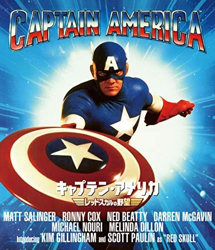 キャプテン・アメリカ ~レッド・スカルの野望~ [Blu-ray]