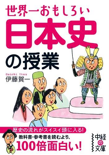 世界一おもしろい 日本史の授業 (中経出版)