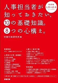 人事担当者が知っておきたい、10の基礎知識。8つの心構え。