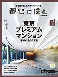 都心に住む by SUUMO (バイ スーモ) 2019年3月号