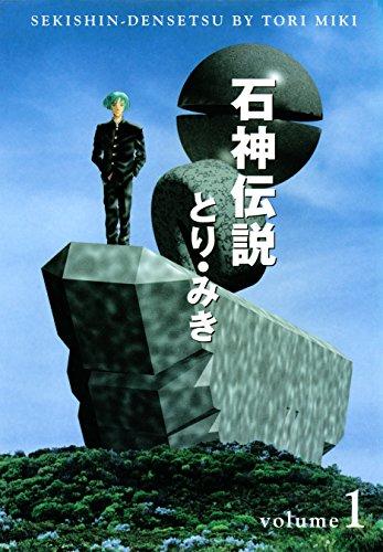 石神伝説 1 (文春デジタル漫画館)