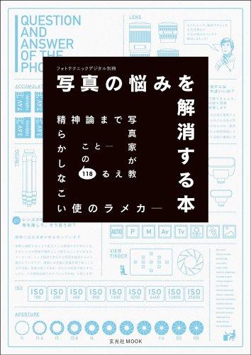 写真の悩みを解消する本 (玄光社MOOK フォトテクニックデジタル別册)