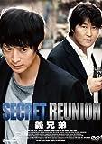 義兄弟~SECRET REUNION~ [DVD]