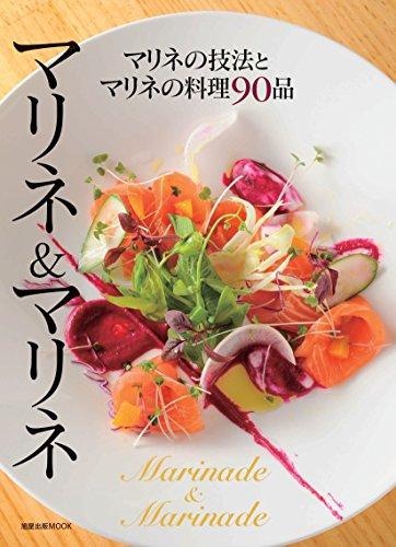マリネ&マリネ (旭屋出版MOOK)