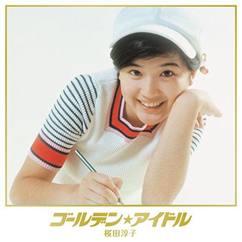 ゴールデン☆アイドル 桜田淳子 - 桜田淳子
