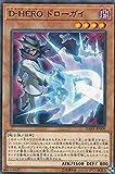 遊戯王 DANE-JP009 D-HERO ドローガイ (日本語版 ノーマル) ダーク・ネオストーム