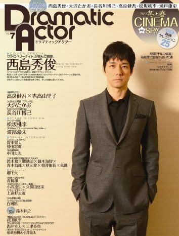 Dramatic Actor(ドラマティックアクター) VOL.7 (廣済堂ベストムック)