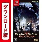 ドラゴンズドグマ:ダークアリズン|オンラインコード版
