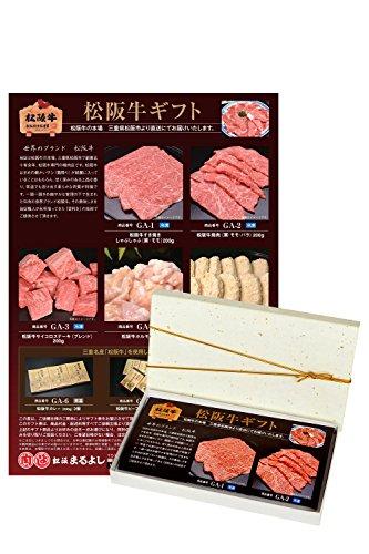贅沢食材の松坂牛はもらって嬉しいプレゼント