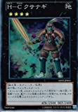 遊戯王 ABYR-JP043-SR 《H-C クサナギ》 Super