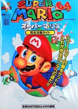 スーパーマリオ64完全攻略ガイド―ニンテンドウ64 (電撃ムックシリーズ 電撃攻略王)