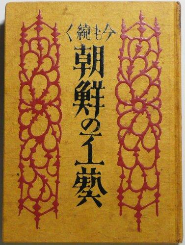 今も続く朝鮮の工藝 (1947年)