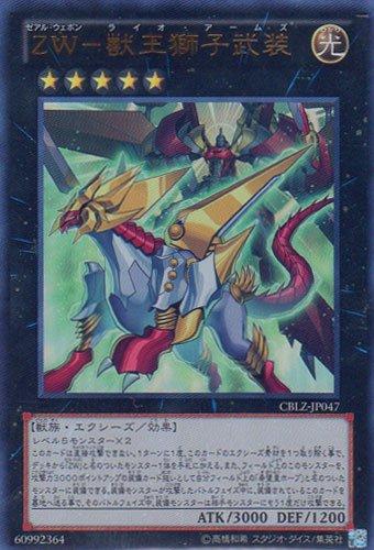 UR◇ZW-獣王獅子武装(CBLZ-JP047)
