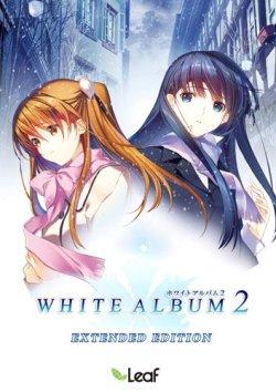 WHITE ALBUM2 EXTENDED EDITION【初回生産分特典「メッセージステッカー」付】