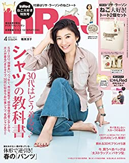 In Red(インレッド) 2017年 4 月号