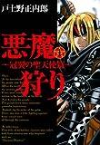 悪魔狩り -冠翼の聖天使篇- 1 (マッグガーデンコミックス)