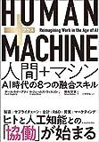 HUMAN+MACHINE 人間+マシン: AI時代の8つの融合スキル