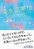 女優・清水富美加の可能性  ~守護霊インタビュー~ (OR books) -