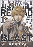 最遊記RELOAD BLAST 1巻 (ZERO-SUMコミックス)
