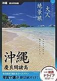 『大人絶景旅』沖縄・慶良間諸島 (大人絶景旅―日本の美をたずねて)