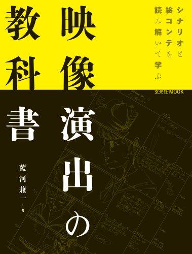 映像演出の教科書 (玄光社MOOK)