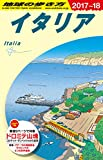 A09 地球の歩き方 イタリア 2017~2018